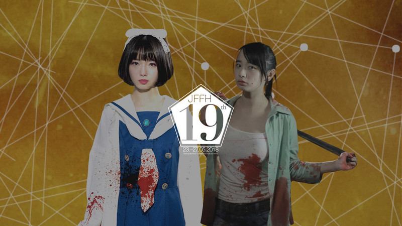 Das 19. Japan Filmfest Hamburg - Einleitung