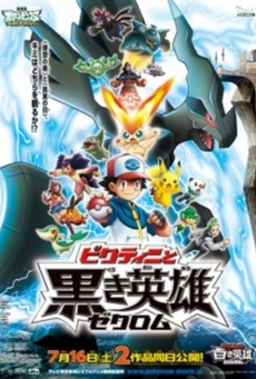 Big pokemon movie 14