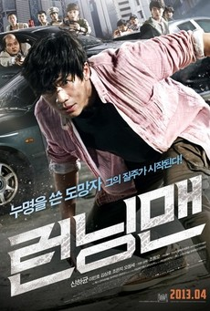 Big running man   korean movie p1