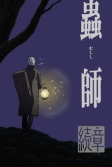 Big mushishi zoku shou