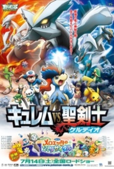 Big pokemon movie 15