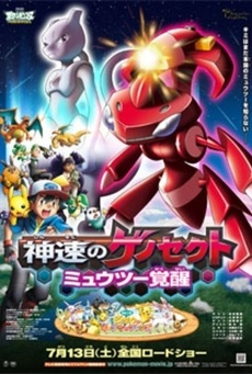 Big pokemon movie 16