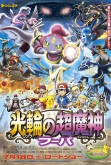 Big pokemon movie 18