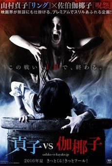 Big sadako vs kayako poster 01