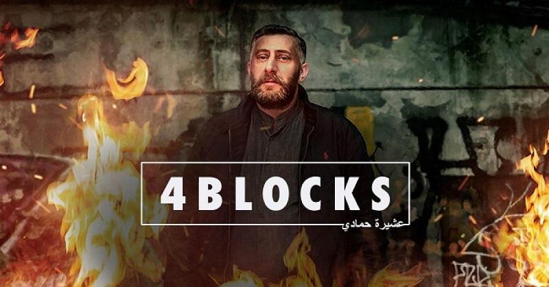 Serienstream 4 Blocks Staffel 3