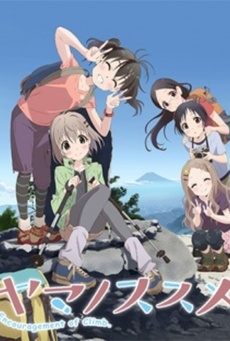 Big yama no susume 2