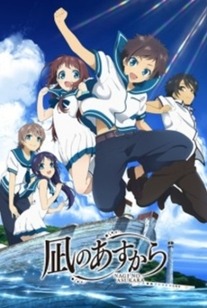 Big nagi no asukara 1