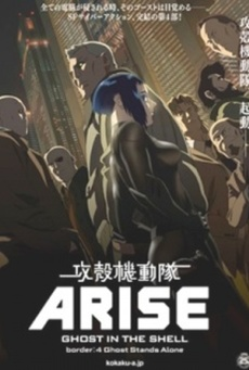 Big ghost in the shell arise 6