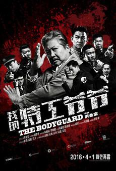 Big bodyguard sammo hung poster 630 thumb 630xauto 59223
