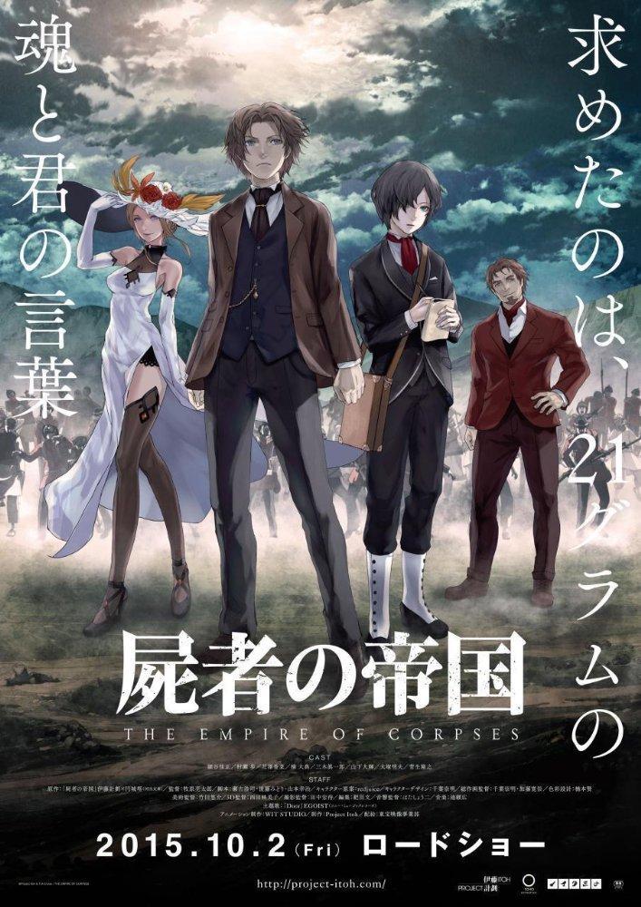"Gewinnt zum Anime-Kino-Highlight ""The Empire of Corpses"" am 29.11. Kinokarten"