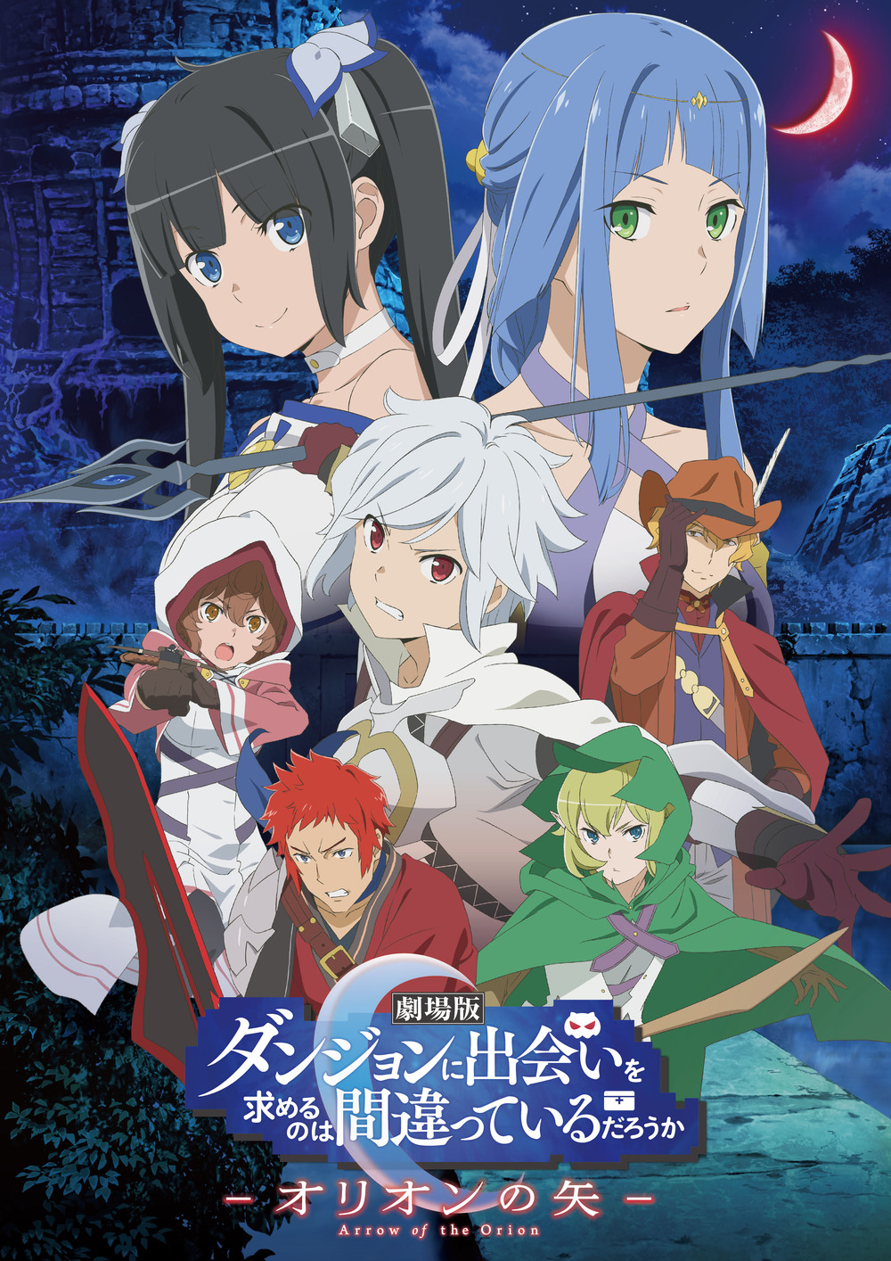 "KAZÉ Anime Night Virtual: Gewinnt zum Film-Highlight ""DanMachi - The Movie - Arrow of the Orion"" am 29.05. Stream-Zugänge"
