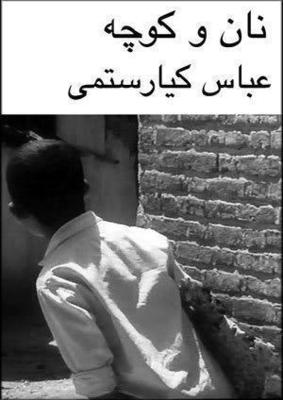 Eine Hommage in 9 Filmen: Wir verlosen einen Cinepass für LaCinetek für den Release von Abbas Kiarostamis Werken